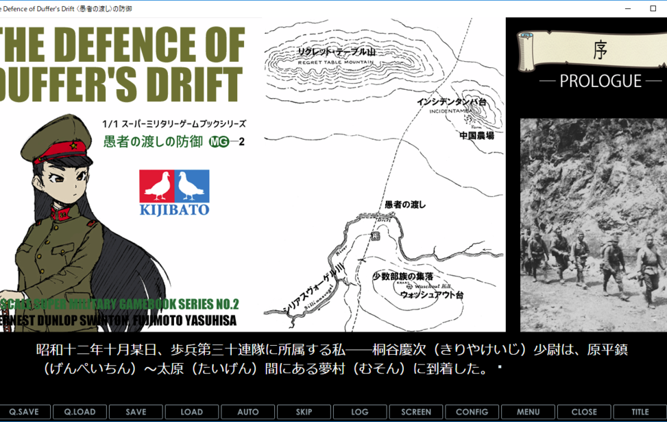 The Defence of Duffer's Drift 〈愚者の渡し〉の防御