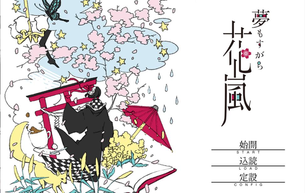 https://novelgame.jp/files/picture/11567/m_0_1553484609_4075445f2b664532b463808508265ce7_fes.png
