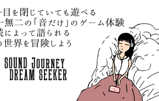 SOUND JOURNEY DREAM SEEKER