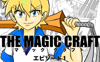 THE MAGIC CRAFT エピソード1