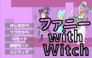 ファニーwithWitch