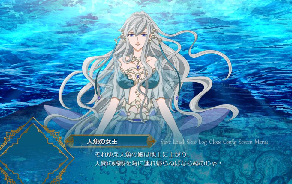 Mermaid Princess 人魚姫と2人の王子様 無料ゲーム配信中 スマホ対応 ノベルゲームコレクション