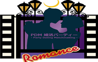 PDM 婚活パーティー - Party Dating Matchmaking -