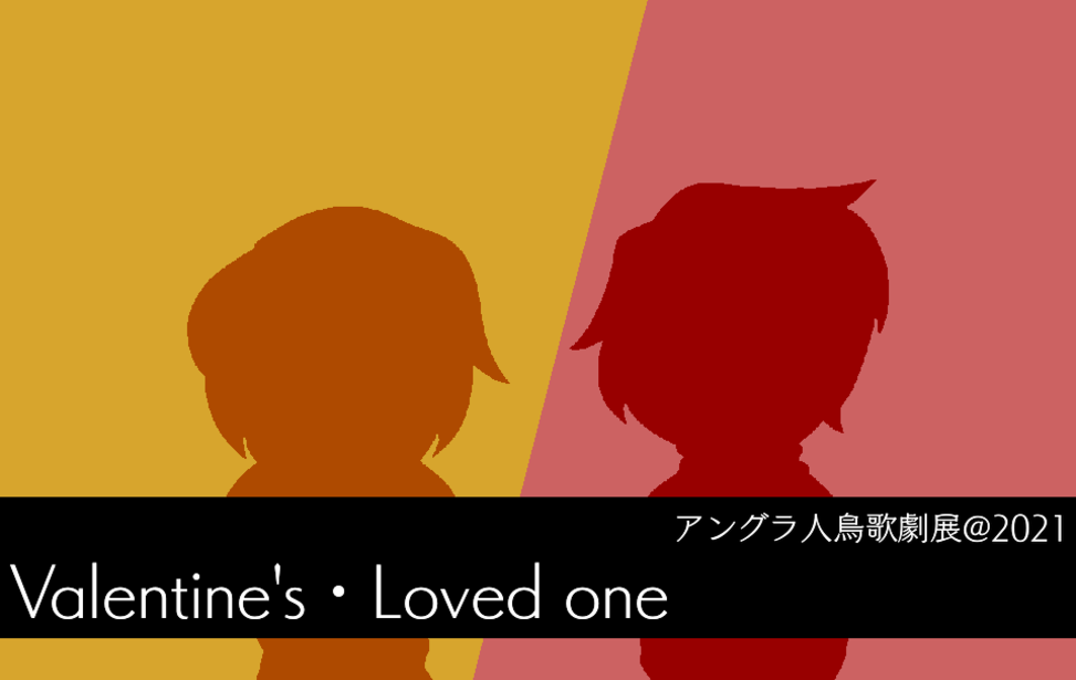 【Valentine's・Loved one】