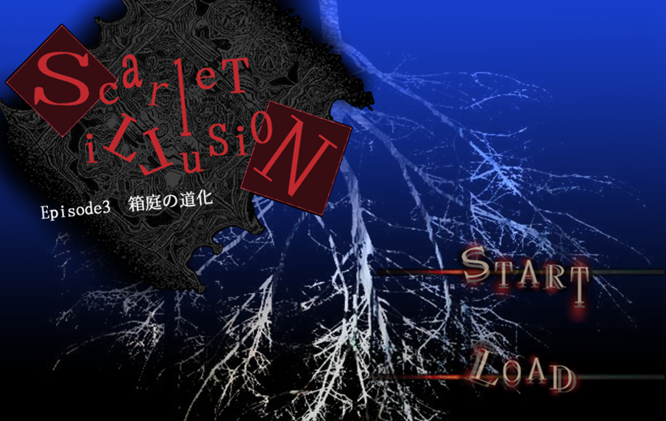 Scarlet illusion -Episode3:箱庭の道化-