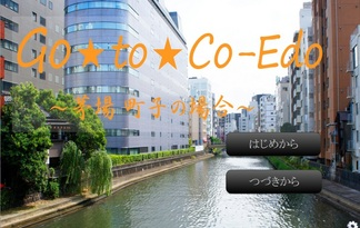Go★to★Co-Edo