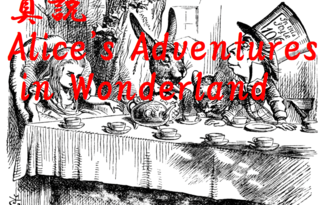 真説Alice's Adventures in Wonderland