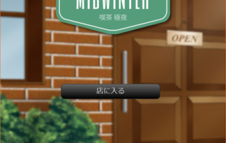 CAFE Midwinter
